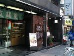 神保町 日比谷Bar 入り口