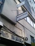 神保町 東京メイドサービス(笑)