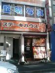 ステーキハウス鉄板牧場 水道橋店 店構え