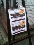 神保町 東京アチコーコー 道端POP