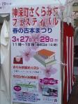 神保町さくらみちフェスティバル本日より開催