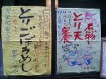 神保町 菊水 店頭貼り紙