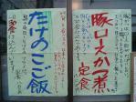 神保町 菊水 今月(2009/4)のPOP