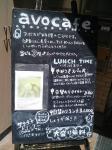 神保町 avocafe 店頭POP