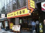 阿波座 カレーハウスCoCo壱番屋西区阿波座一丁目店 店構え