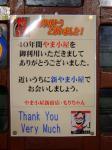 やま小屋の閉店メッセージ(>_<)