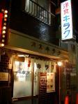 洋食キラク(人形町) 店構え