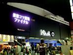 新宿コマ劇場も今年が見納めなのだ