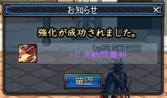 +11波動閃魔剣成功やー!