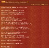 不正利用者一斉BANキタ━━(゚∀゚)━━!!!