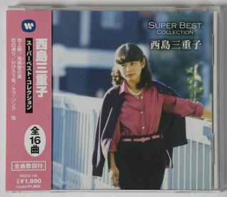 西島三恵子