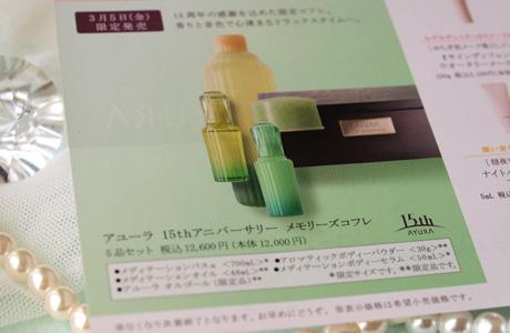 ayura_15aniversary_info.jpg