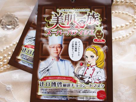 bihadaitizoku_chocolate_seatmask.jpg