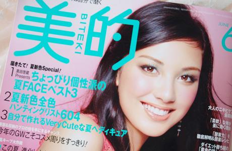 biteki200906.jpg