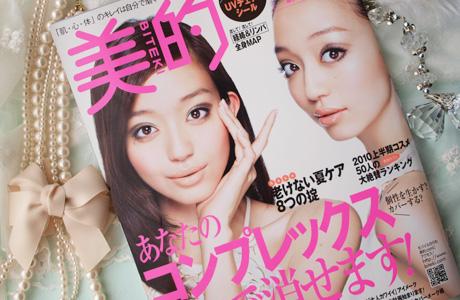 biteki_201008.jpg