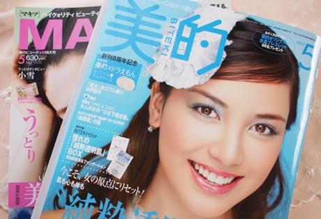biteki_maquia200905.jpg