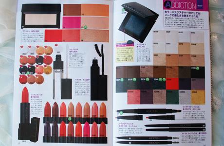 biteki_shinsyokubook_addiction.jpg
