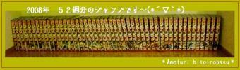 20081126 ジャンプ52
