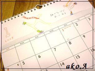 20081128 太田朋カレンダー