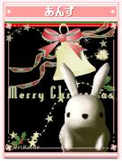 20081202 あんず背景 クリスマスベル