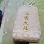 お守り裏_convert_20081109151329