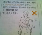 変な絵_convert_20081129123745