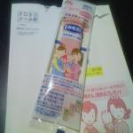 森永_convert_20081205185548