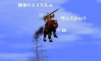 空飛ぶ・・・