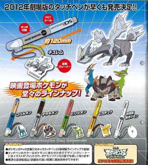 Pokemon DS Touch Pen 2012 Movie version TTA