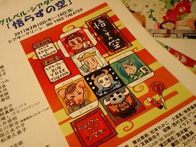 20110210演劇.JPG