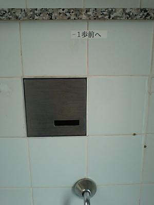 20110217十一歩のとなり.JPG