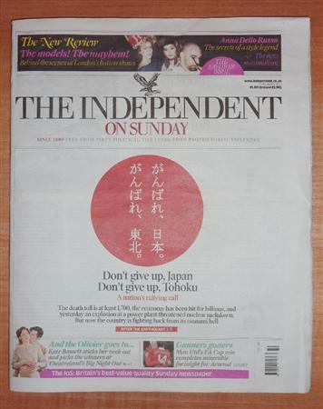 1面トップで日本に応援メッセージを送った13日付の英紙インディペンデント・オン・サンデー