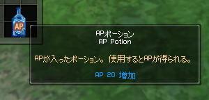 APpotion1.jpg