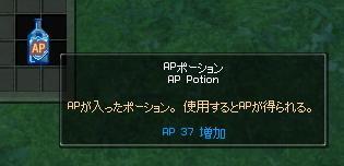 APpotion2.jpg