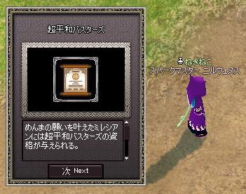 heiwabaster1.jpg