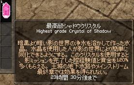 highestcrystalofshadow1.jpg