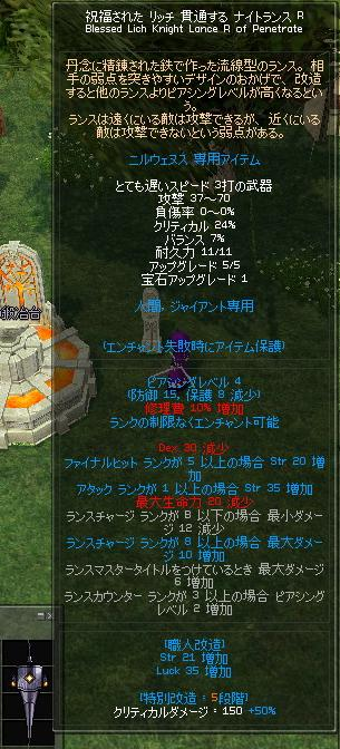 knightlance1.jpg