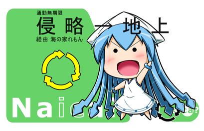 痛Suica(イカ)