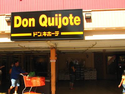 ハワイ ドンキホーテ