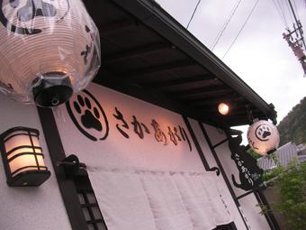 4:26嵐山ドッグカフェ