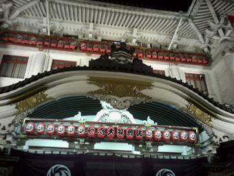 歌舞伎座上