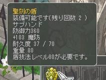 80レア盾