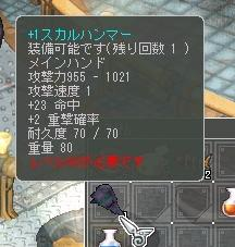 +1スカルハンマー