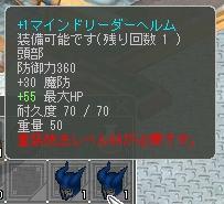 +マインド頭2