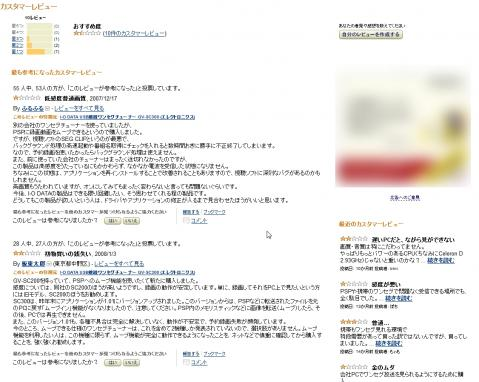 iosaiakuhyoka.jpg