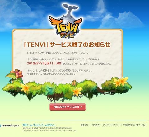 tenvi_died.jpg