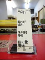山岡家食券_convert_20111120200146