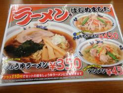山田メニュー1_convert_20111123085841