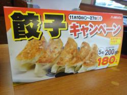 山田餃子_convert_20111123085953