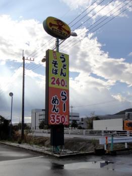 山田看板_convert_20111123090026